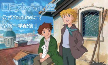 放送25周年『ロミオの青い空』全話 YouTube無料配信!習慣