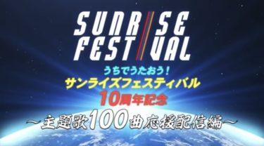 うちでうたおう!『サンライズフェスティバル10周年記念~主題歌100曲応援配信編~』習慣
