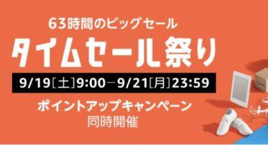 お得『Amazon タイムセール祭り』<9/19(土) 9:00 - 9/21(月) 23:59> 習慣