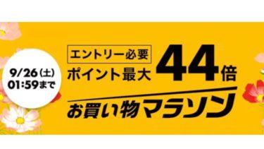 Rakuten セール『楽天 お買い物マラソン』習慣