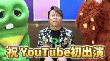 祝 YouTube初出演『西川貴教YouTubeはじめました?』習慣