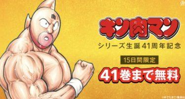 41周年記念!『キン肉マン』9/18まで 41巻無料公開中 習慣