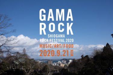『GAMA ROCK FES 2020 』習慣