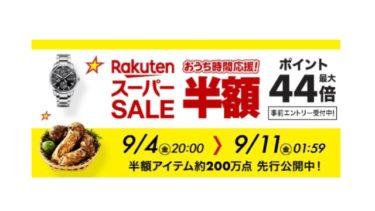 お得『Rakuten スーパーSALE』< 9/4(金) 20:00 - 9/11(金) 01:59 > 習慣