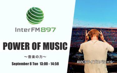 POWER OF MUSIC 〜音楽の力〜『AVICIIライブスペシャル』習慣