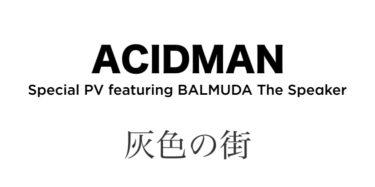 『ACIDMAN × BALMUDA The Speaker』- スペシャル PV「灰色の街」