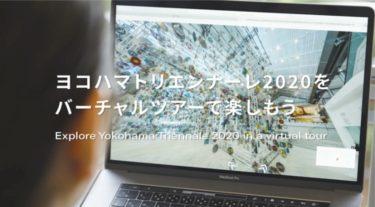 『YOKOHAMA TRIENNALE 2020 ヨコハマトリエンナーレ 2020 バーチャルツアー』習慣