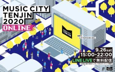 『MUSIC CITY TENJIN 2020 ONLINE (ミュージックシティ天神 2020 オンライン)』習慣