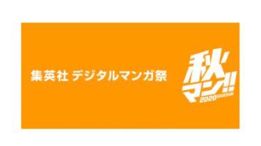 『秋マン!! 2020』集英社 デジタルマンガ祭 習慣