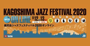 『鹿児島ジャズフェスティバル2020オンライン』KAGOSHIMA JAZZ FESTIVAL 2020 ONLINE 習慣