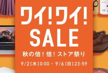 お得『ワイワイSALE』「Yahoo!ショッピング・PayPayモール」< 9/2(水) 0:00 - 9/6(日) 23:59 > 習慣