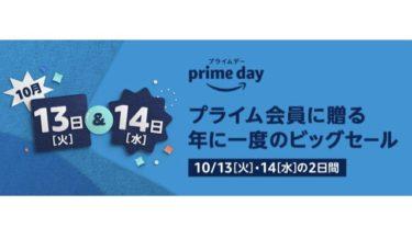お得『Amazon Prime Day(プライムデー)』<10/13[火] 00:00 - 10/14[水] 23:59> 習慣