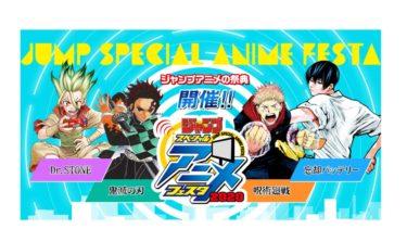 無料オンラインLIVE配信『ジャンプスペシャルアニメフェスタ2020』習慣