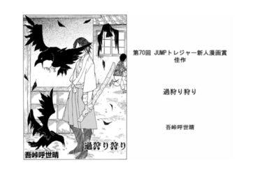 無料公開中!「鬼滅の刃」吾峠呼世晴の新人漫画賞『過狩り狩り (かがりがり) 』習慣