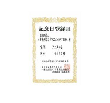 10月22日『アニメの日』習慣