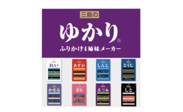 発売50周年「ゆかり®」×「エヴァ」『ふりかけ4姉妹メーカー』習慣