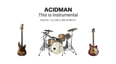 "『ACIDMAN LIVE"" This is instrumental ""』習慣"