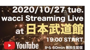 10/27 YouTube 無料生配信!『wacci Streaming Live at 日本武道館』習慣
