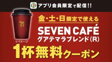コーヒーを飲む!!!!!!!!『≪アプリ会員限定≫セブンカフェ グアテマラブレンド(R) 1杯無料』習慣