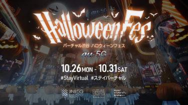 10/26(月)~10/31(土)《無料》『バーチャル渋谷 au 5G ハロウィーンフェス』習慣
