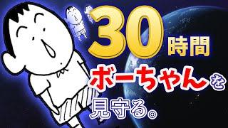 30周年 クレヨンしんちゃん『30時間 ボーちゃんを見守る。』習慣