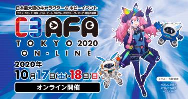 日本最大級のキャラクター&ホビーイベント『C3AFA TOKYO 2020 ON-LINE』習慣
