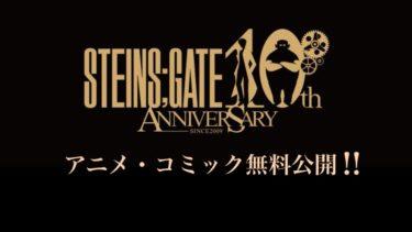 期間限定!アニメ・コミック無料公開!!『STEINS;GATE(シュタインズ・ゲート)』習慣