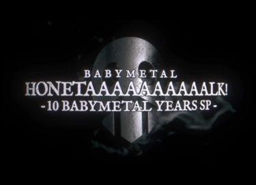 BABYMETAL結成10周年『BABYMETAL HONETAAAAAAAAAALK!(ホネトーーク!)- 10 BABYMETAL YEARS SP -』習慣