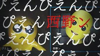 【絶対見ロ???】『復活「西野ン会議」でゲーム乗っ取リ!トモダチ ぴえん。。』習慣