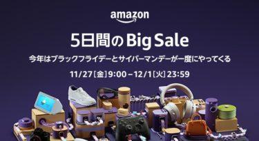 お得『Amazon Black Friday(アマゾン ブラックフライデー)』11/27[金] 9:00 – 12/1[火] 23:59 習慣