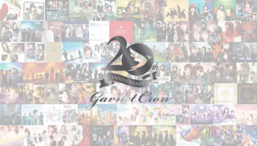 ≪MV 44曲 ≫ YouTube 全公開!!『GARNET CROW 20th Anniversary』習慣