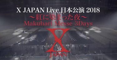 X JAPAN 無観客ライブ『 X JAPAN Live 日本公演 2018 ~紅に染まった夜~ Makuhari Messe 3Days』より一部、映像公開 !!習慣