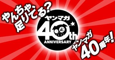 無料マンガ・グラビア・イベント多数!『ヤンマガWeb』ヤンマガ40周年 習慣
