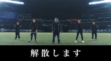 『「レペゼン地球」解散ライブ』習慣