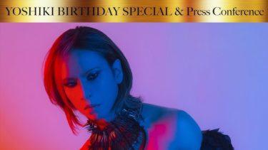 『YOSHIKI BIRTHDAY SPECIAL』習慣