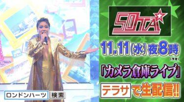 50TA (狩野英孝)『カメラ倉庫ライブ』習慣