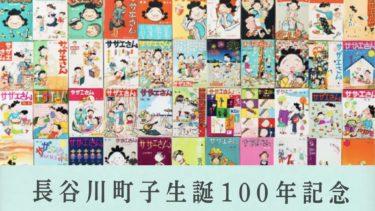 『100日サザエさん』習慣