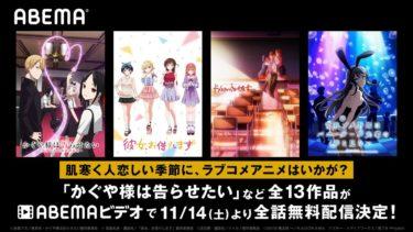 アニメ13作品 全話無料!ABEMA『肌寒く人恋しい季節に、ラブコメアニメはいかが?』習慣