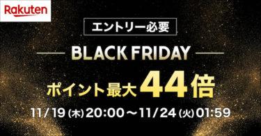 Rakuten BLACK FRIDAY セール『楽天市場のブラックフライデー』習慣