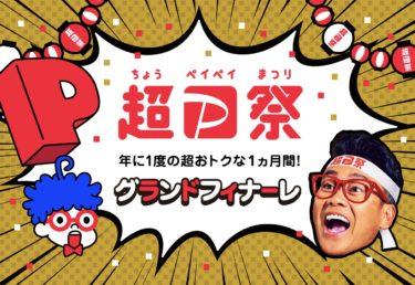 【最大44%還元!!】11/14(土)15(日)『超PayPay祭 グランドフィナーレ』習慣