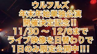 【無料】11/30-12/6『「ウルフルズ」8月配信ライブ映像を,1日1曲 日替わり無料公開』習慣