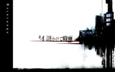 【ねづっち × 凛として時雨】謎かけて時雨『#4 -Retornado-』 習慣