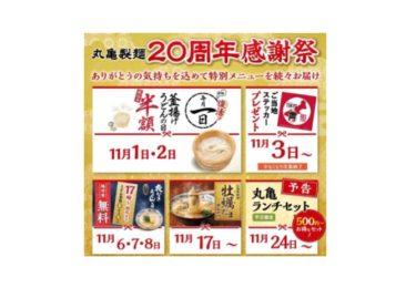 『丸亀製麺「20周年 感謝祭」キャンペーン!』習慣