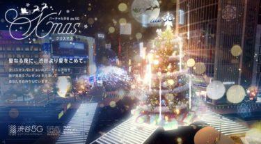 『バーチャル渋谷 au 5G X'mas クリスマス』習慣