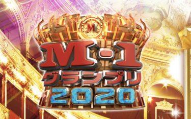 【無料 アーカイブ!!】『M-1グランプリ2020』『世界最速大反省会』『M-1打ち上げ』習慣