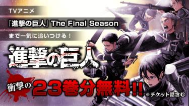 【マンガ23巻分無料!!】『進撃の巨人 The Final Season 放送開始!』習慣