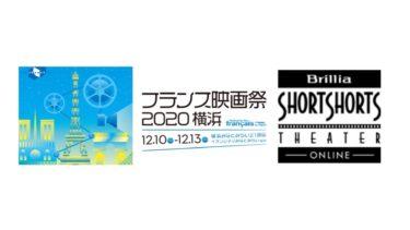 【無料】最新フランス短編映画特集!『フランス映画祭2020 横浜 オンラインシアター』習慣