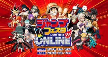『ジャンプフェスタ2021 ONLINE』習慣