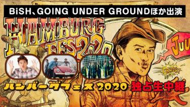 【無料】豪華20組『HUMBURG FES 2020(ハンバーグフェス2020)』習慣