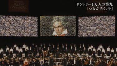 『ベートーヴェン「生誕250周年」& サントリー「1万人の第九」2020』習慣